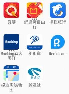 常用app